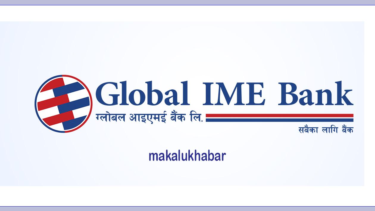 ग्लोबल आईएमई बैंकको रेटिङमा स्तरवृद्धि