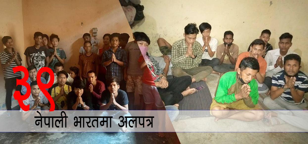 भारतको उत्तराखण्डमा ३९ नेपाली अलपत्र, उद्धारकाे याचना