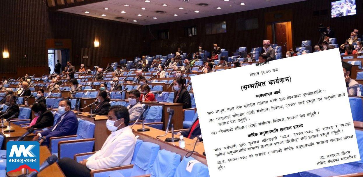 संसदमा संविधान संशोधन विधेयक पेश हुँदै [कार्यसूचीसहित]