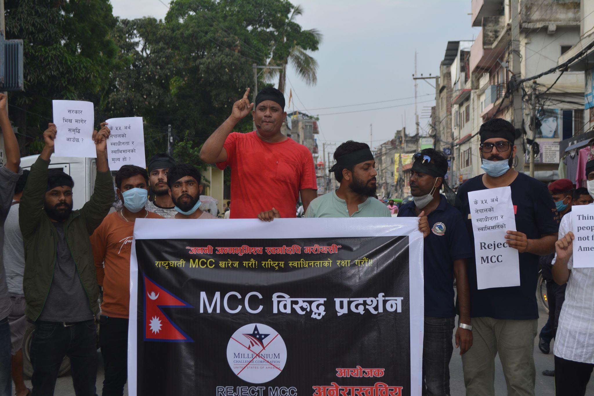 एमसीसी सम्झौताको विरोधमा नेकपा निकट अनेरास्ववियू