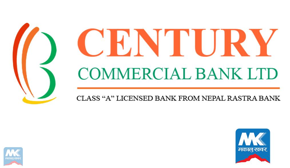 सेञ्चुरी कमर्सियल बैंकले अन्तरिम लाभांस वितरण गर्ने