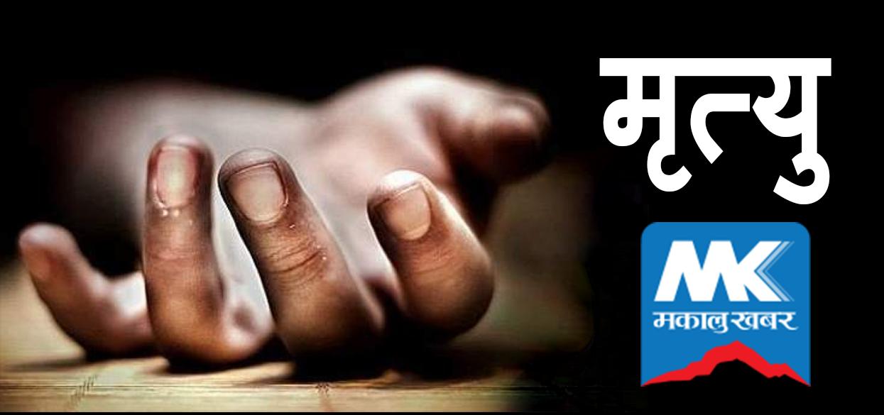 विराटनगरमा कोरोना : थप एकको मृत्यु, मृतकको संख्या ११ पुग्यो