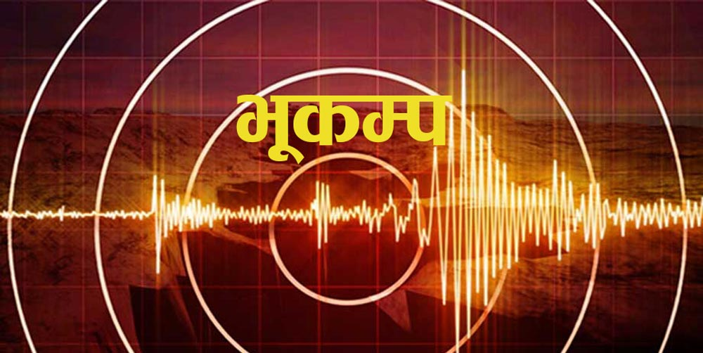 गोरखा केन्द्र भएर ४.३ म्याग्निच्युडको भूकम्प