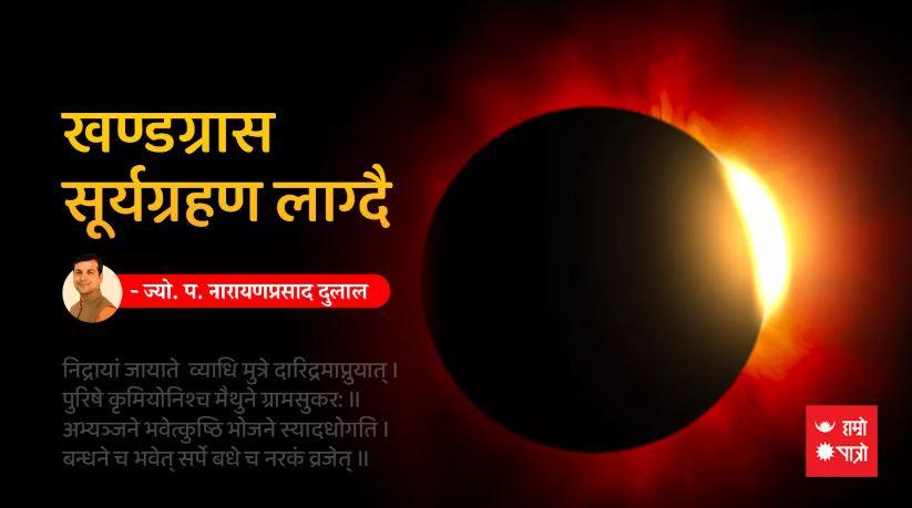 असार ७ गते खण्डग्रास सूर्यग्रहण लाग्दै, कुन राशिलाई शुभ, कुनलाई अशुभ ?