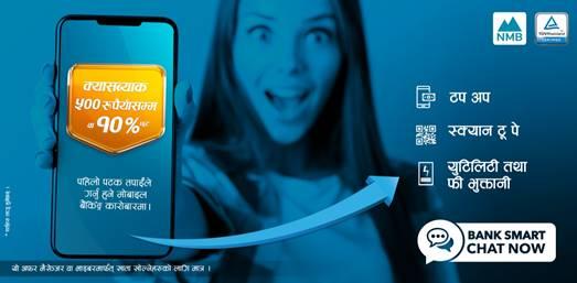 एनएमबि बैङ्कको भाइवर र फेसबुकबाट खाता खोल्दा ५०० सम्म नगद फिर्ता