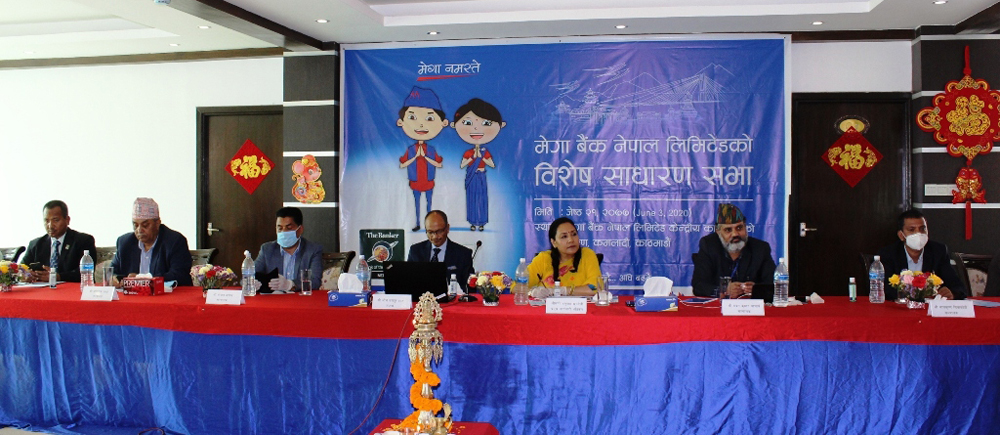 गण्डकी विकास बैंक प्राप्ति गर्न मेगा बैंकलाई बाटो खुल्यो