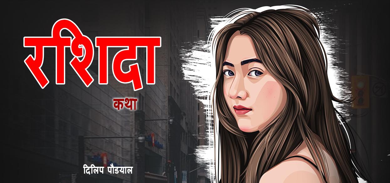 कथा: रशिदा