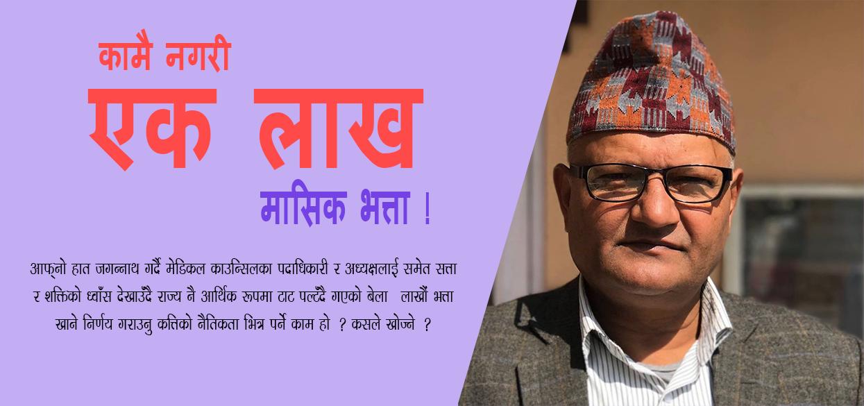 """नेपाल मेडिकल काउन्सिलका रजिष्ट्रार डा. कृष्ण अधिकारीको """"लखनौ लूट"""""""