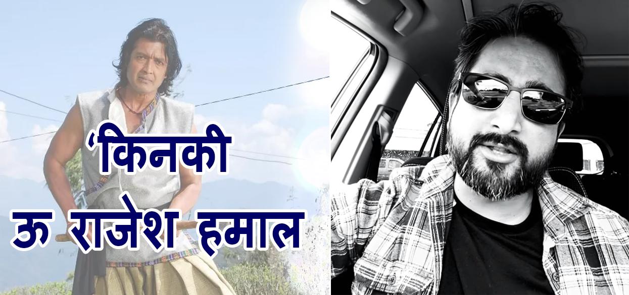 राजेश हमालको समर्थनमा जिवन लुँइटेलले रचे कविता 'किनकी ऊ राजेश हमाल हो' (भिडियाे सहित)