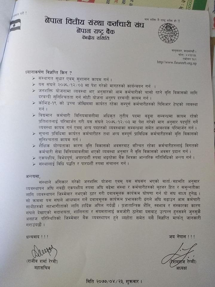 नेपाल वित्तीय संस्थाका कर्मचारीहरुको पिसिआर टेष्ट गर्न माग
