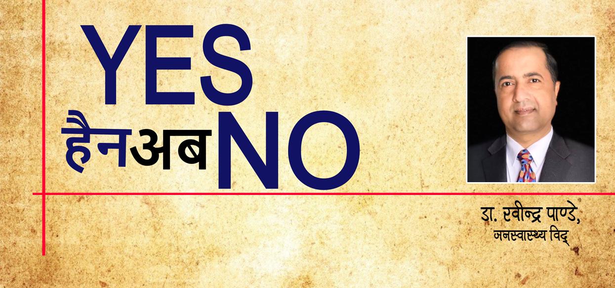 'औपचारिकता निभाउँदा संक्रमण बढ्याे, 'नो' भन्न सिकौं' -डा. रवीन्द्र पाण्डे