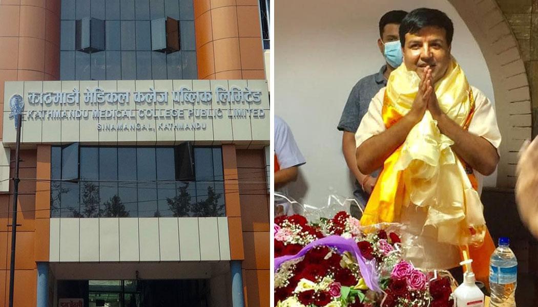 काठमाडौं मेडिकल कलेजमा अब ओपीडी निःशुल्क