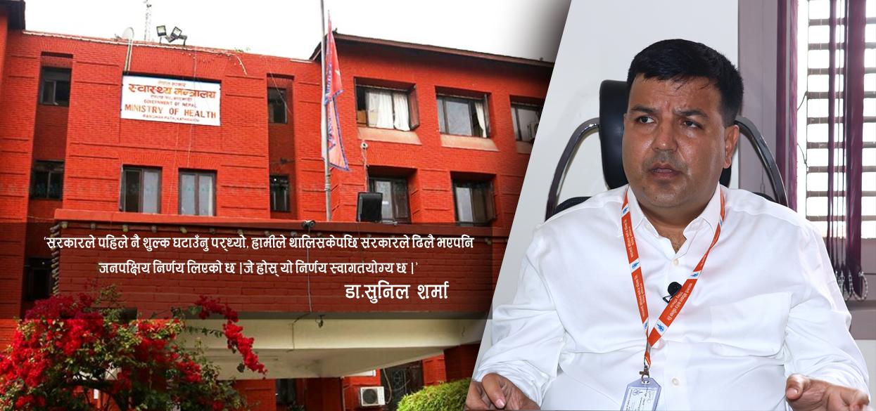 डा.शर्माकै लाईनमा सरकार: पीसीआर परीक्षण शुल्क २ हजारमा झर्यो