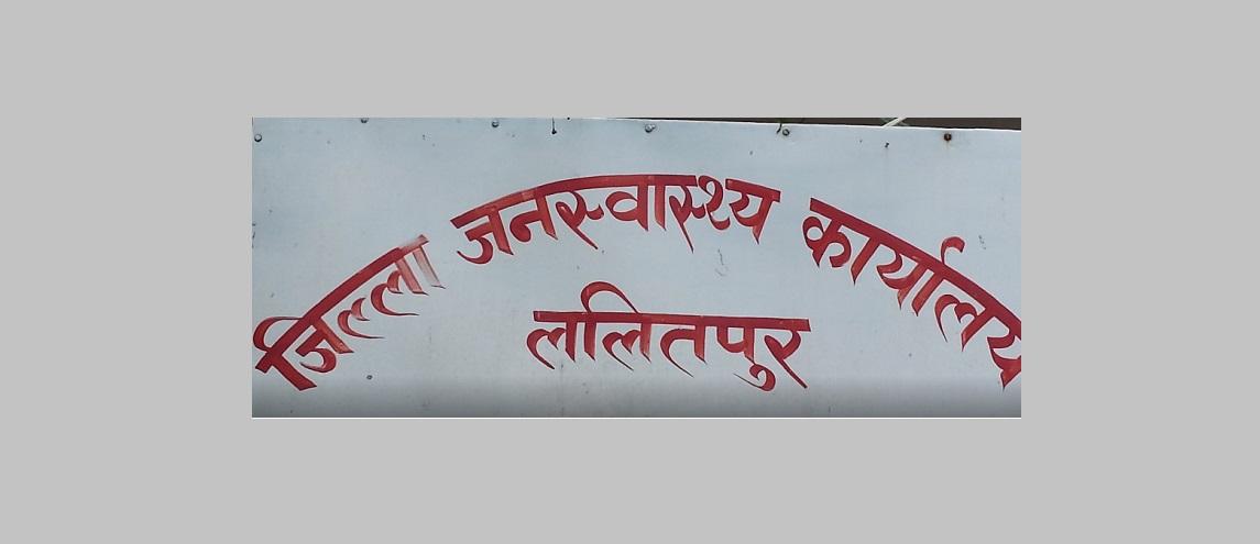 कोरोनाबाट ललितपुरमा मात्रै ४८ को मृत्यु, दुई हजार बढी सक्रिय संक्रमित