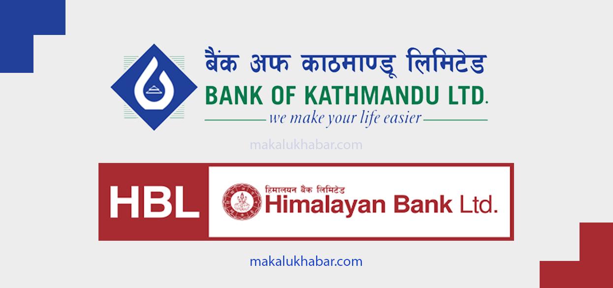 हिमालयन बैंक र बैंक अफ काठमाण्डूले चीनमा जिते डेढ अर्बको मेलम्ची मुद्दा