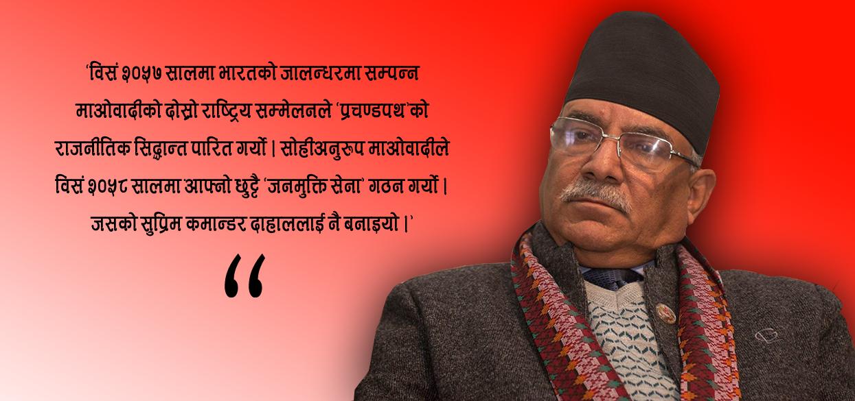 डेढ दशकदेखि जसको वरीपरी नेपाली राजनीति घुमिरहेछ…
