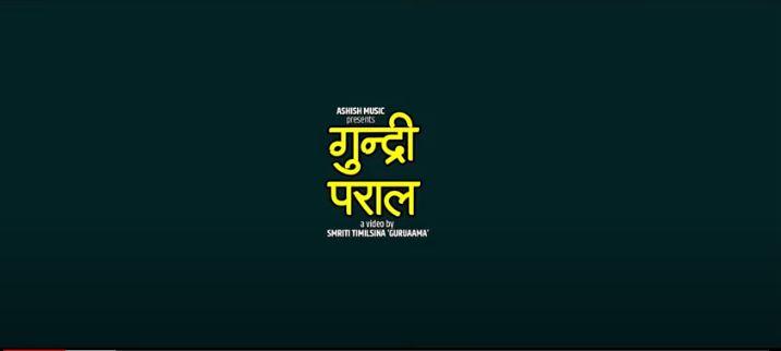 पूर्णकला र बद्रीको 'गुन्द्री पराल' मा लोमश र आयुष्माको अभिनय