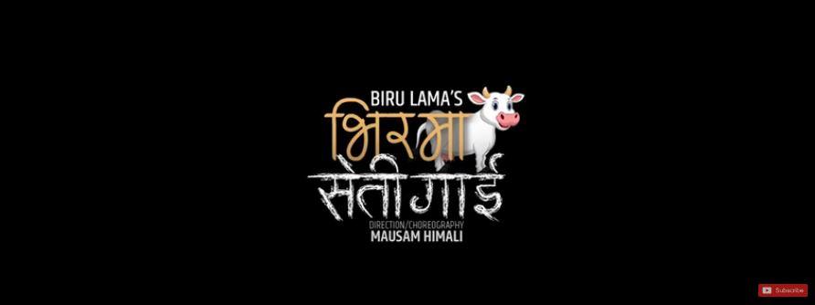 लोकप्रिय सर्जक शिव हमालको 'भिरमा सेती गाई' बजारमा (भिडियोसहित)