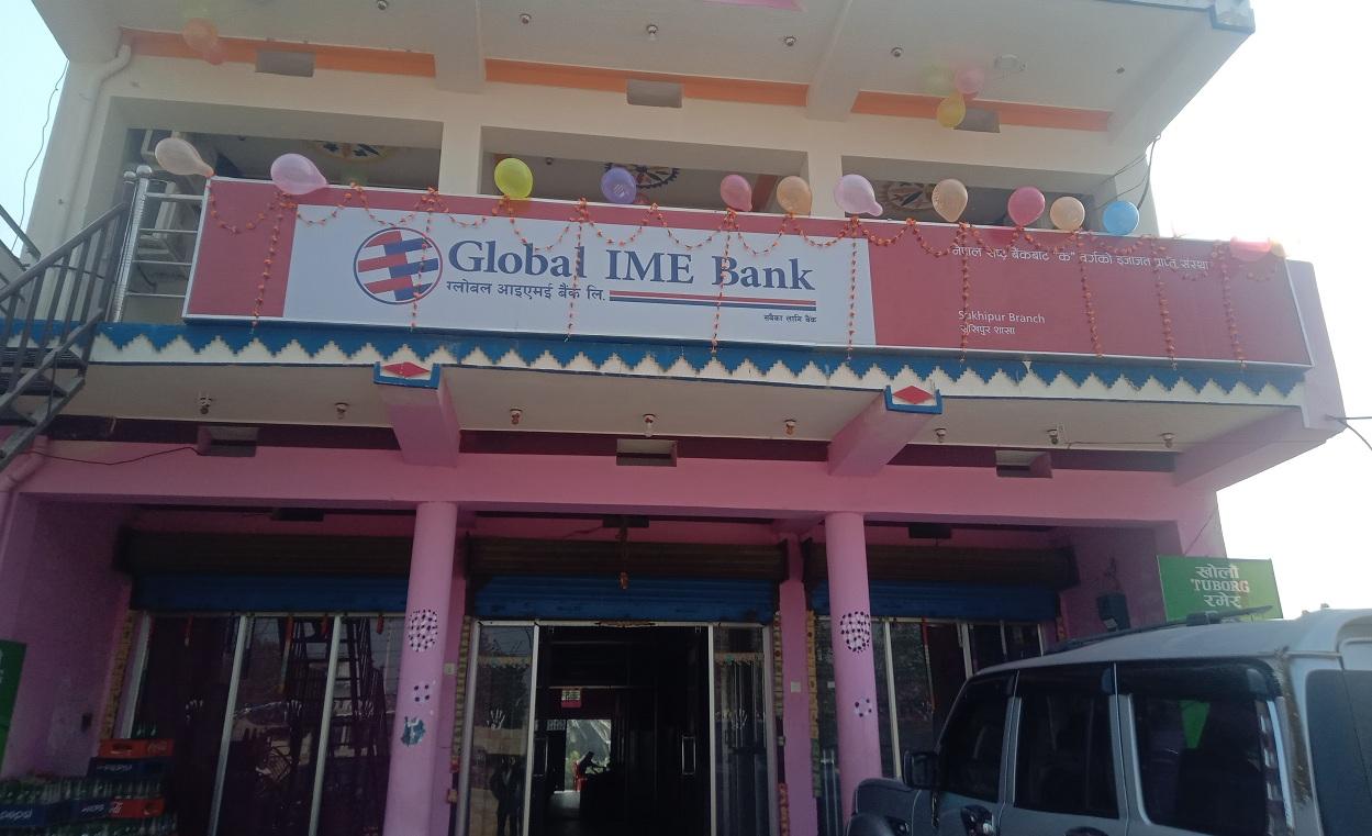 ग्लोबल आइएमई बैंकको नयाँ शाखा सिराहाको सुखीपुरमा