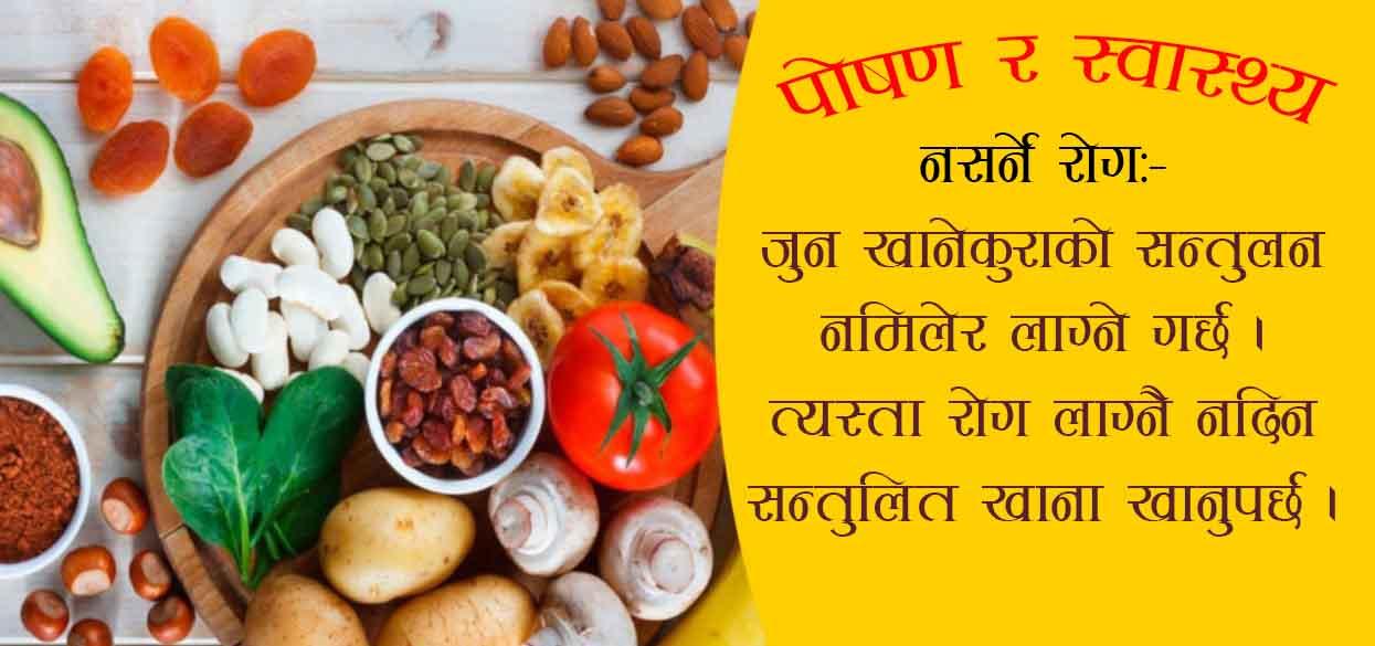 सन्तुलित आहार खानुहोस्, अस्पताल धाउनु पर्दैन
