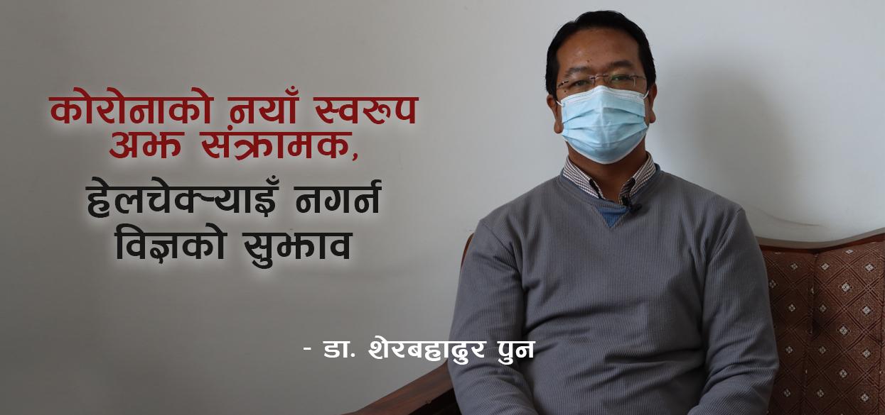 नयाँ स्वरुपको कोरोना गम्भीर छ' हेलचक्र्याइँ नगरौँ : सरुवा रोग विशेषज्ञ डा पुन (भिडियोसहित)