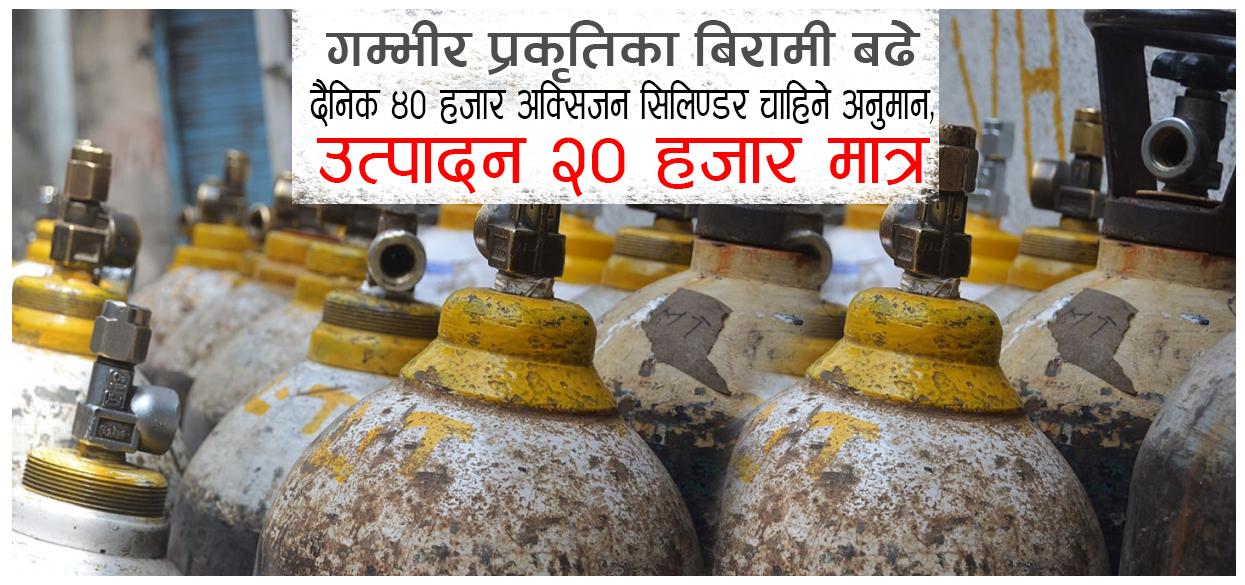 नेपालमा अक्सिजन उत्पादन क्षमता पर्याप्त' सिलिन्डरको अभाव