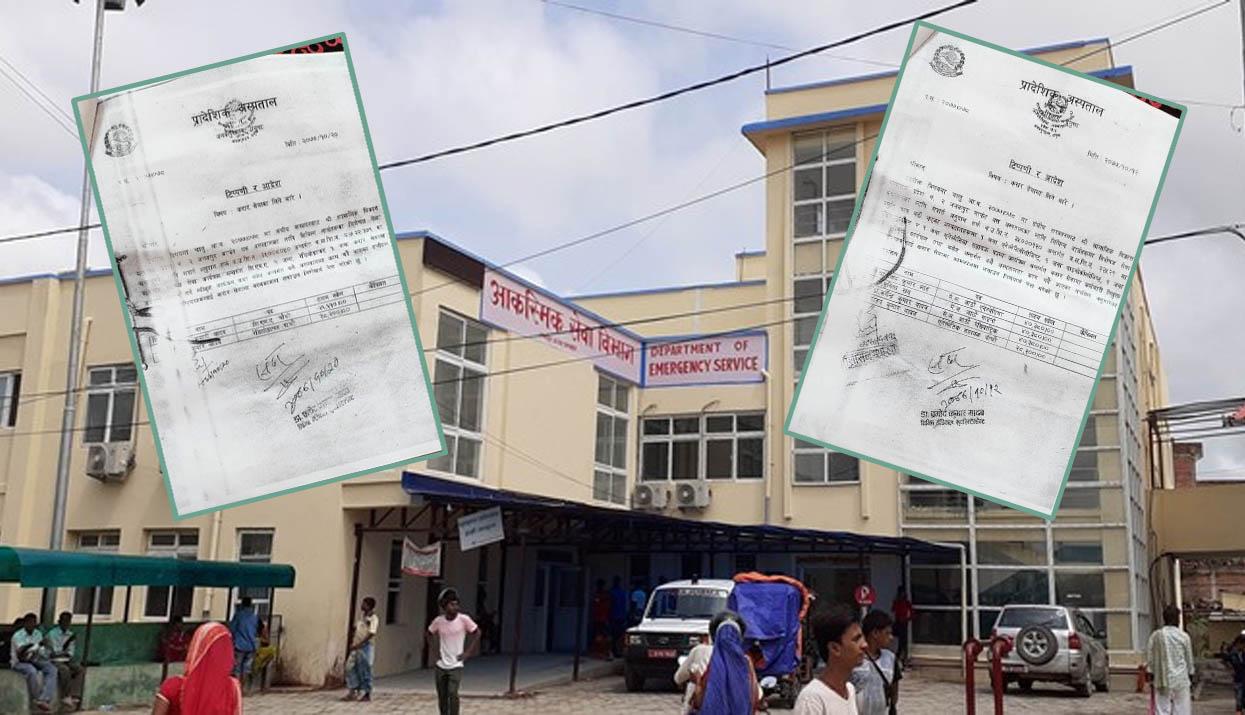 प्रादेशिक अस्पताल जनकपुरमा बिनाप्रतिस्पर्धा नेता र मेसुका आफन्तलाई नियुक्ति
