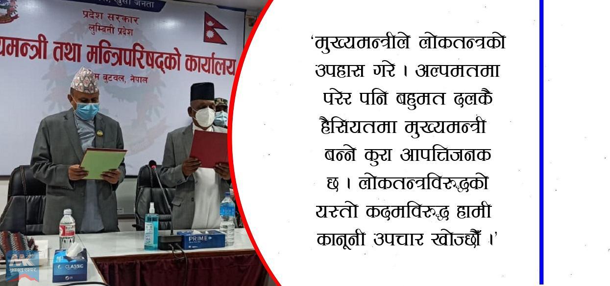 लुम्बिनी प्रदेश : सरकारविरुद्ध अदालत जाने विपक्षी दलको तयारी
