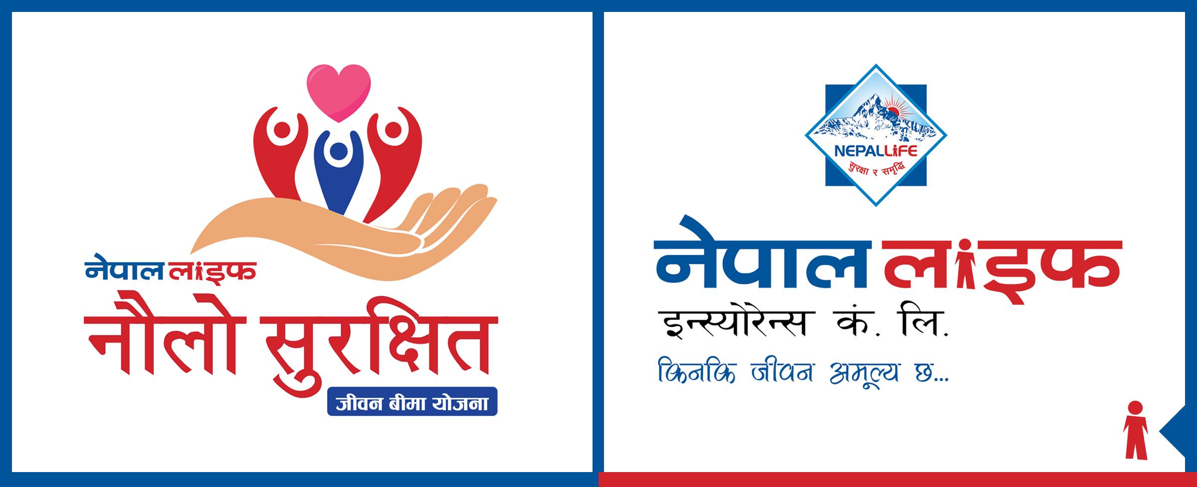 नेपाल लाइफको 'नौलो सुरक्षित' जीवन बीमा योजना
