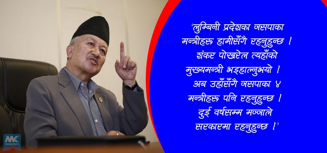 'लुम्बिनीमा जसपाका मन्त्रीहरु यथावत् रहनुहुन्छ'