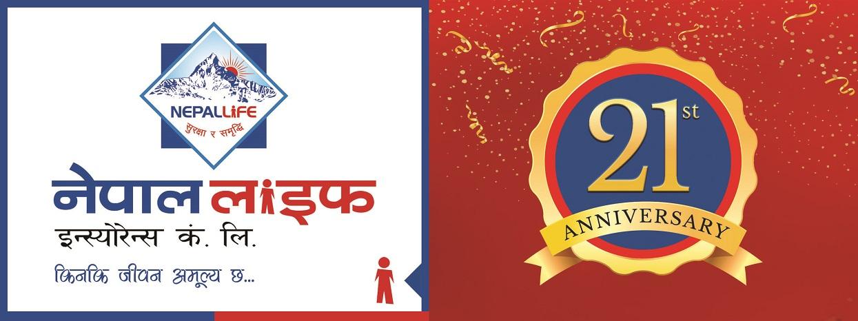 नेपाल लाइफ २१ औं वर्षमा : ३३ प्रतिशत बजार हिस्सा लिन सफल