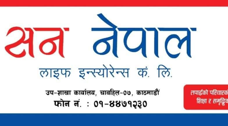 सन नेपाल लाईफले दियो दाबी भुक्तानी