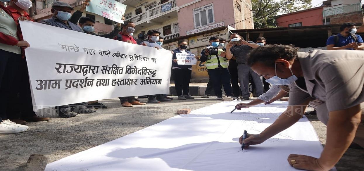 जातीय विभेदविरुद्ध काठमाडौंमा प्रदर्शन (तस्बिरहरु)