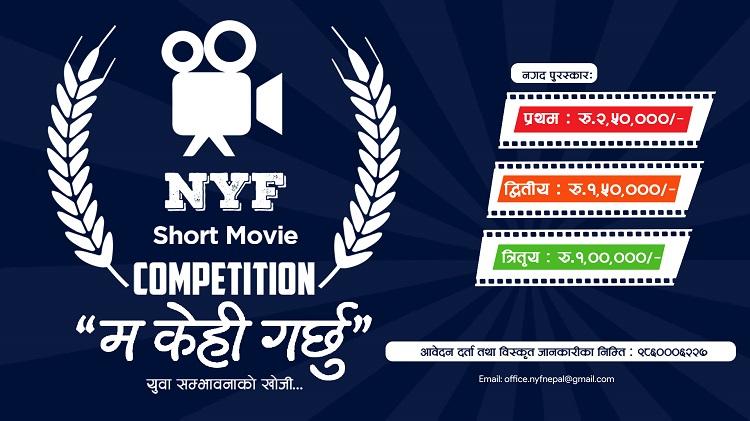 'म केही गर्छु' लघु चलचित्र प्रतियोगिता हुँदै