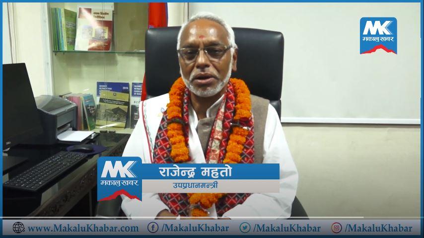 नेपाल बहुल राष्ट्रिय राज्य नै हाे : उपप्रधानमन्त्री महतो