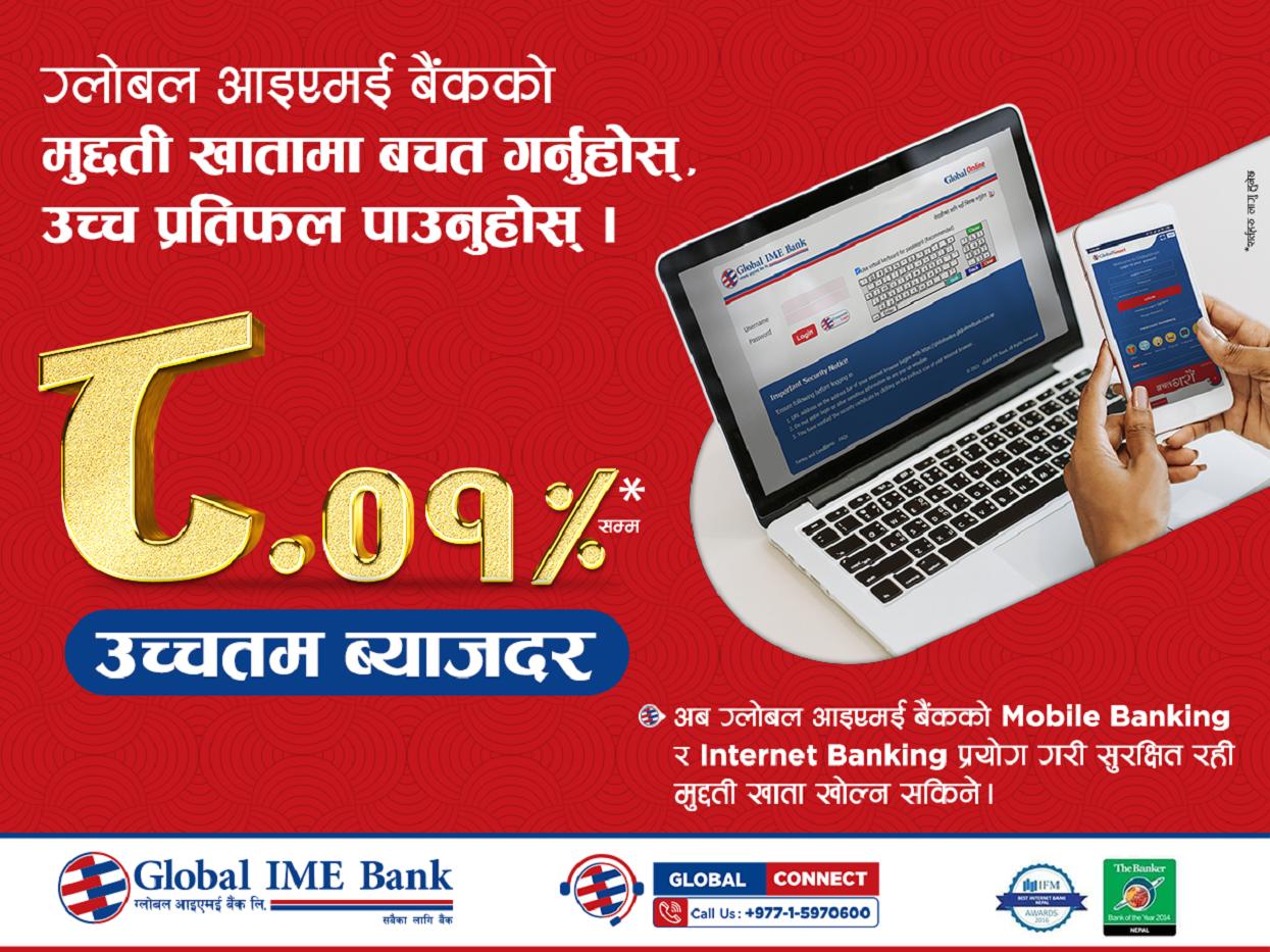 ग्लोबल आइएमई बैंकको मुद्दती बचतमा ८.०१ प्रतिशत ब्याज पाइने