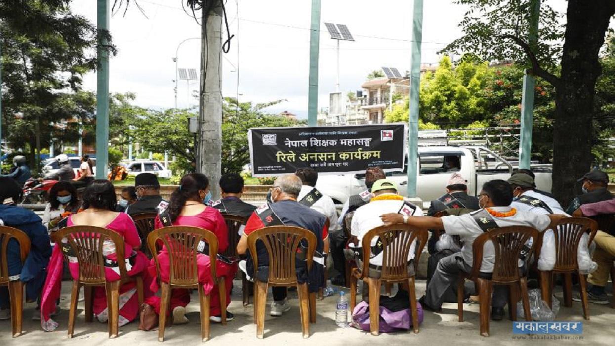 माइतीघरमा शिक्षकको अनशन (तस्बिरहरु)