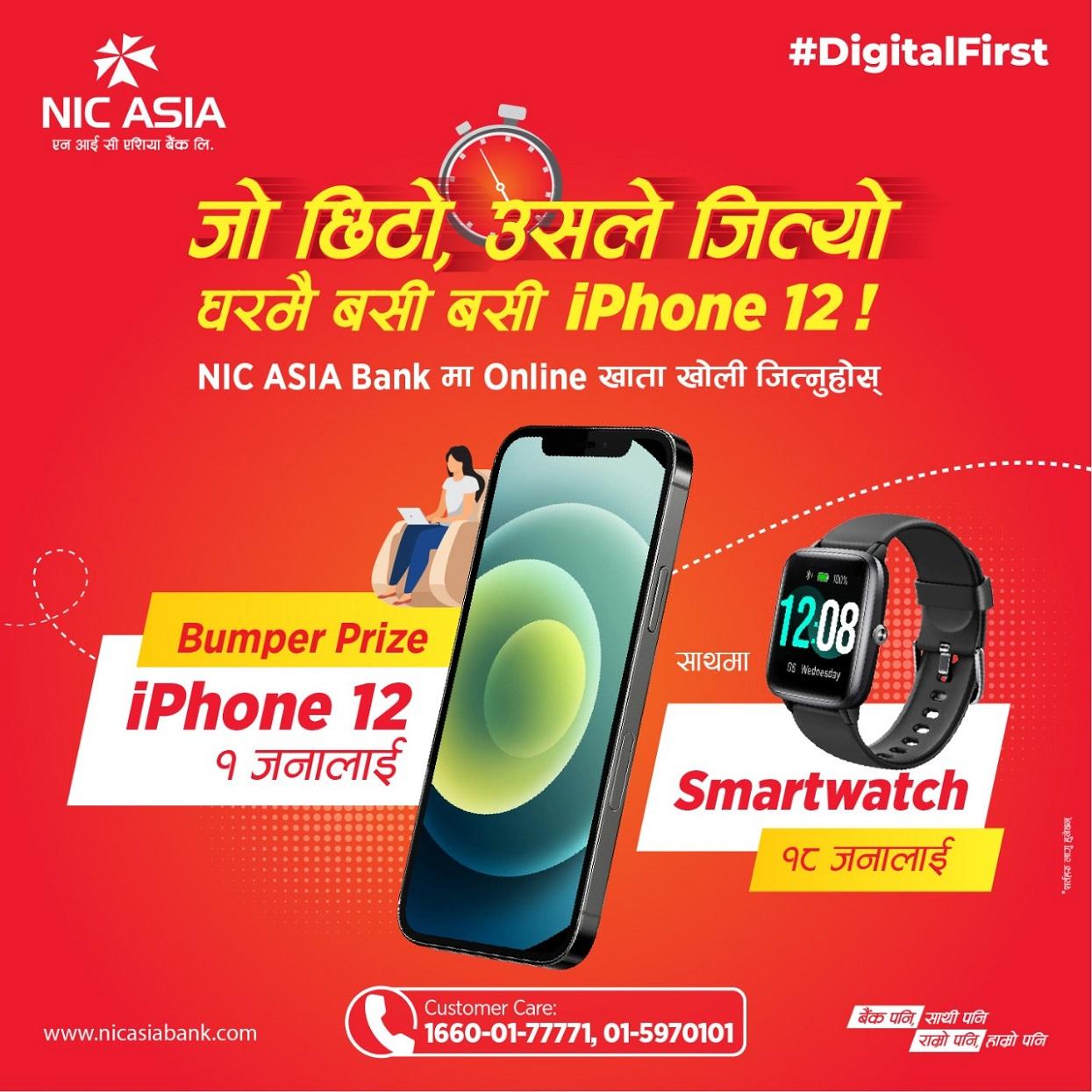 एनआईसी एसियामा सबैभन्दा छिटो अनलाइन खाता खोल्नेलाई आइफोन र स्मार्टवाच