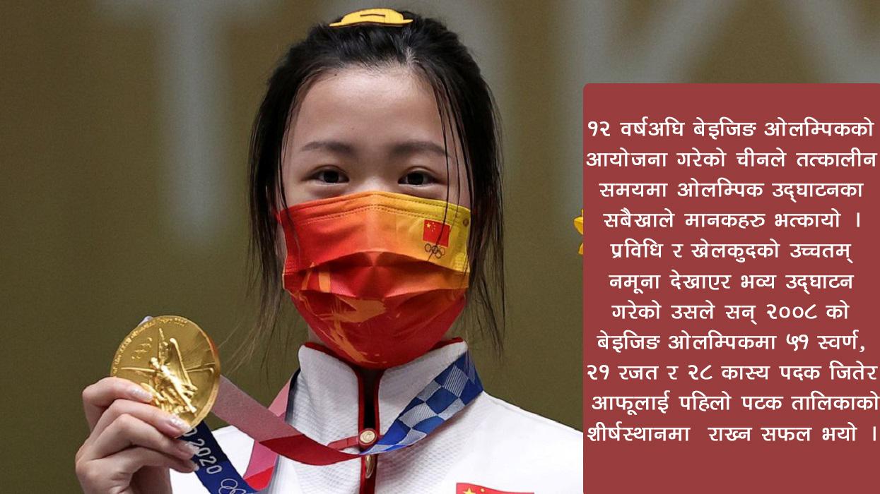 चीनको ओलम्पिक 'वैभव'