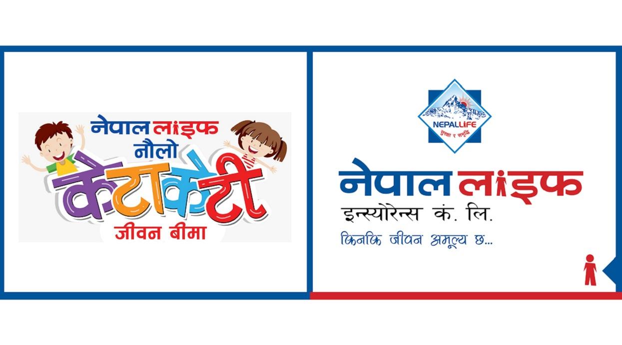 नेपाल लाइफकाे 'नाैलाे केटाकेटी बीमा याेजना' सार्वजनिक