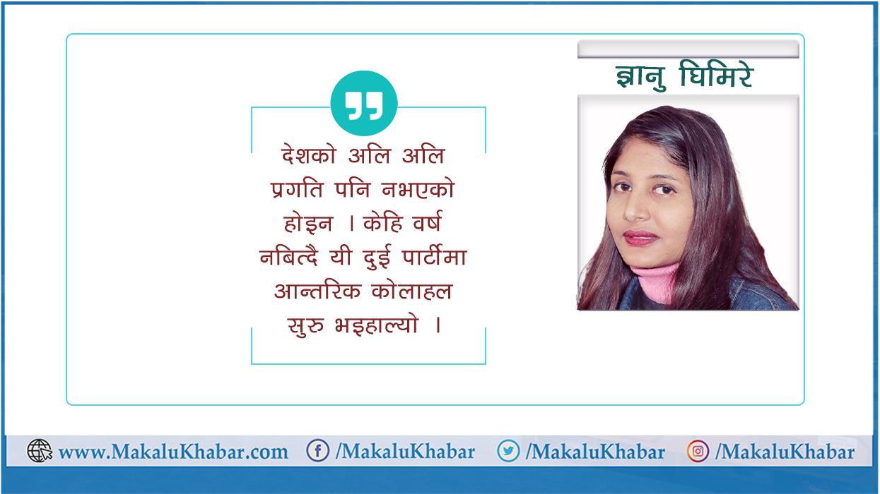 नेपाली राजनीतिले उक्लिएको खुड्किलो