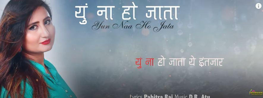 अन्जु पन्तको आवाजमा हिन्दी गीत सार्वजनिक