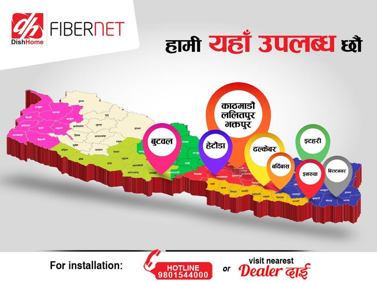 डिशहोम फाइबर नेट सेवा नेपालका प्रमुख शहरहरुमा विस्तार