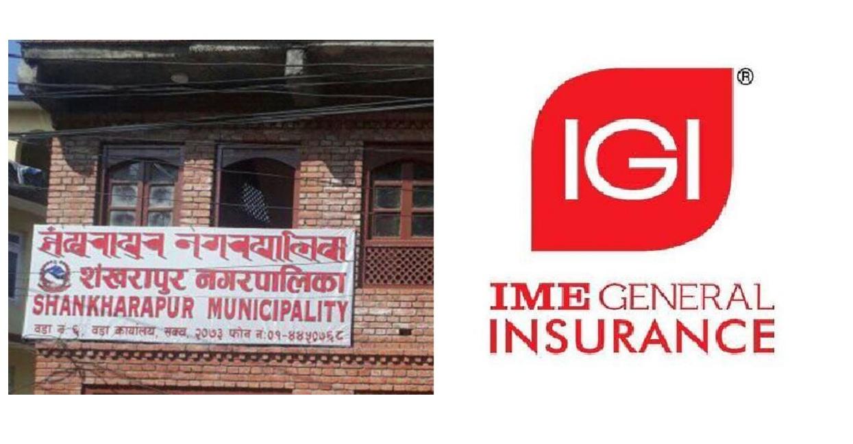 आइएमई जनरल इन्स्योरेन्स र शंखरापुर नगरबिच बीमा सम्झौता