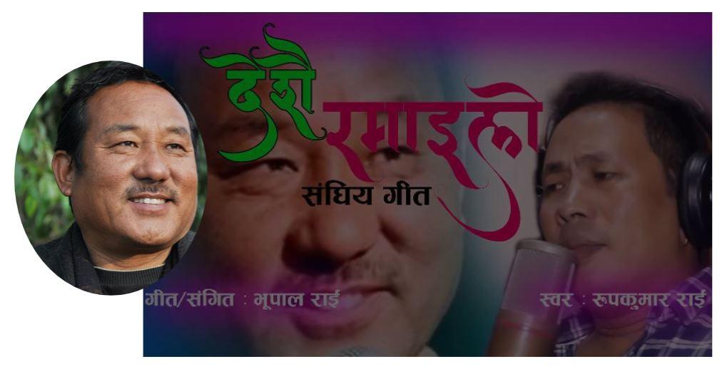 भूपाल राईको 'संघीय गीत' देशै रमाइलो सार्वजनिक
