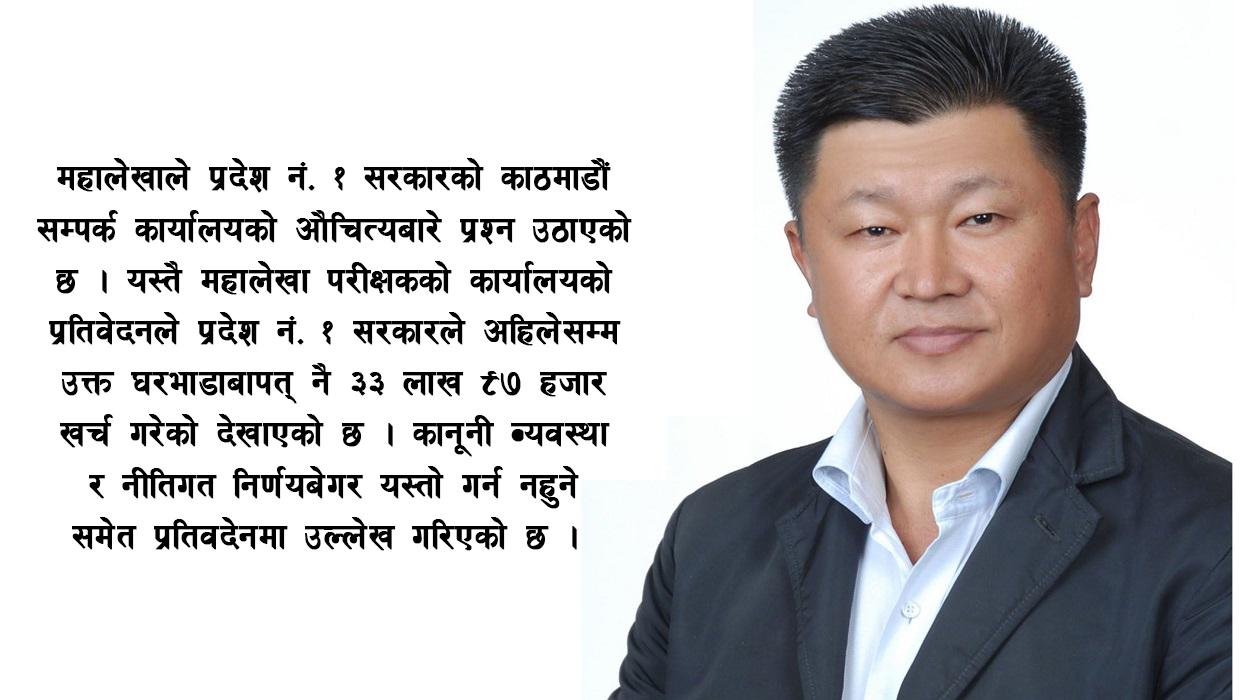 प्रदेश १ : बेरुजुको चाङ, काठमाडौं सम्पर्क कार्यालयमाथि महालेखाको प्रश्न