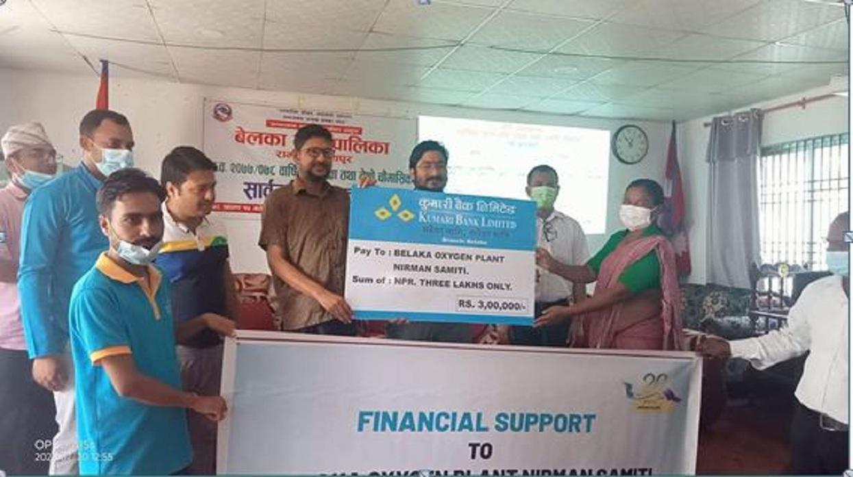 कुमारी बैंकद्वारा अक्सिजन प्लान्टलाई ३ लाख सहयोग