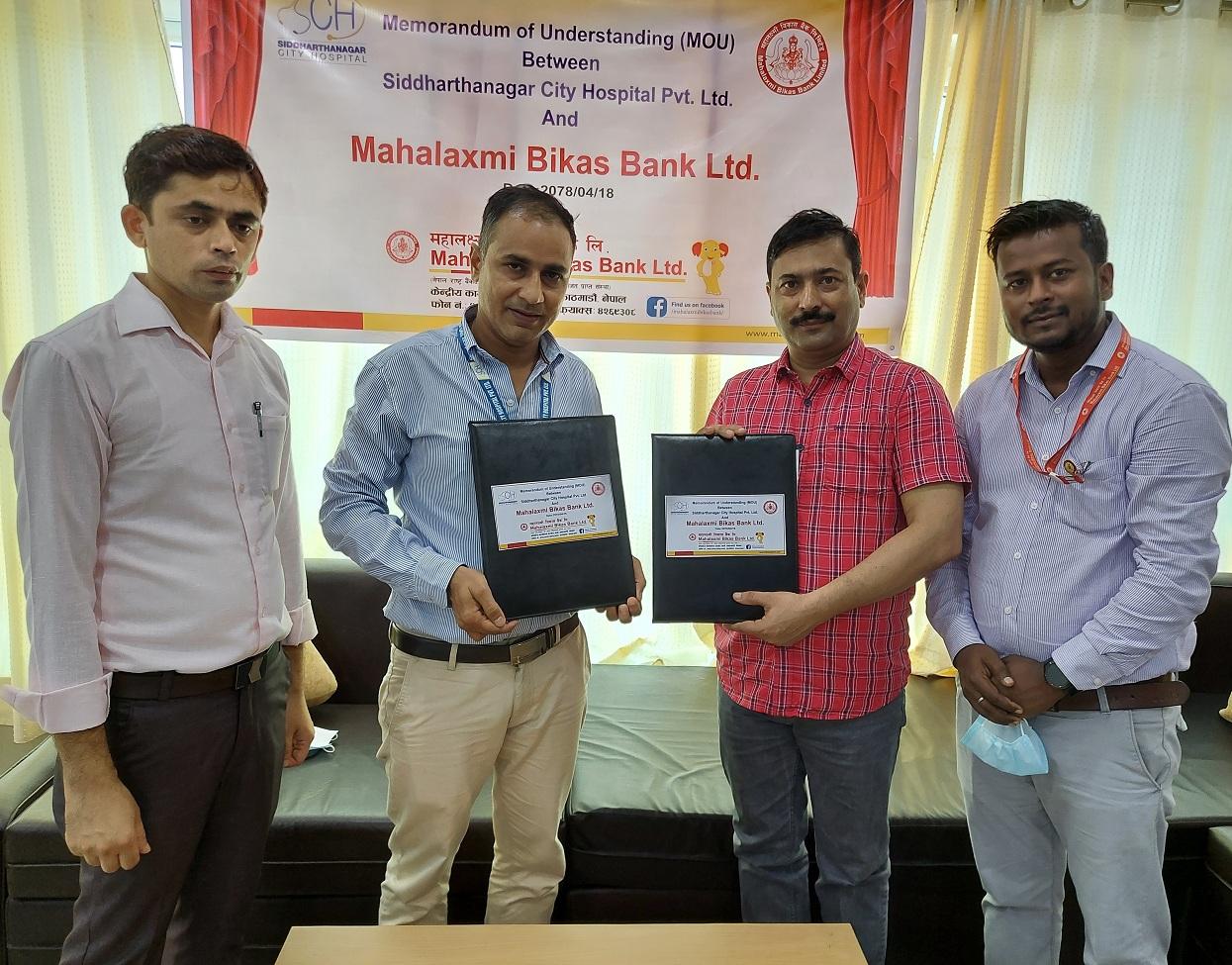 महालक्ष्मी विकास बैंक र सिद्धार्थनगर सिटी अस्पतालबीच सम्झौता