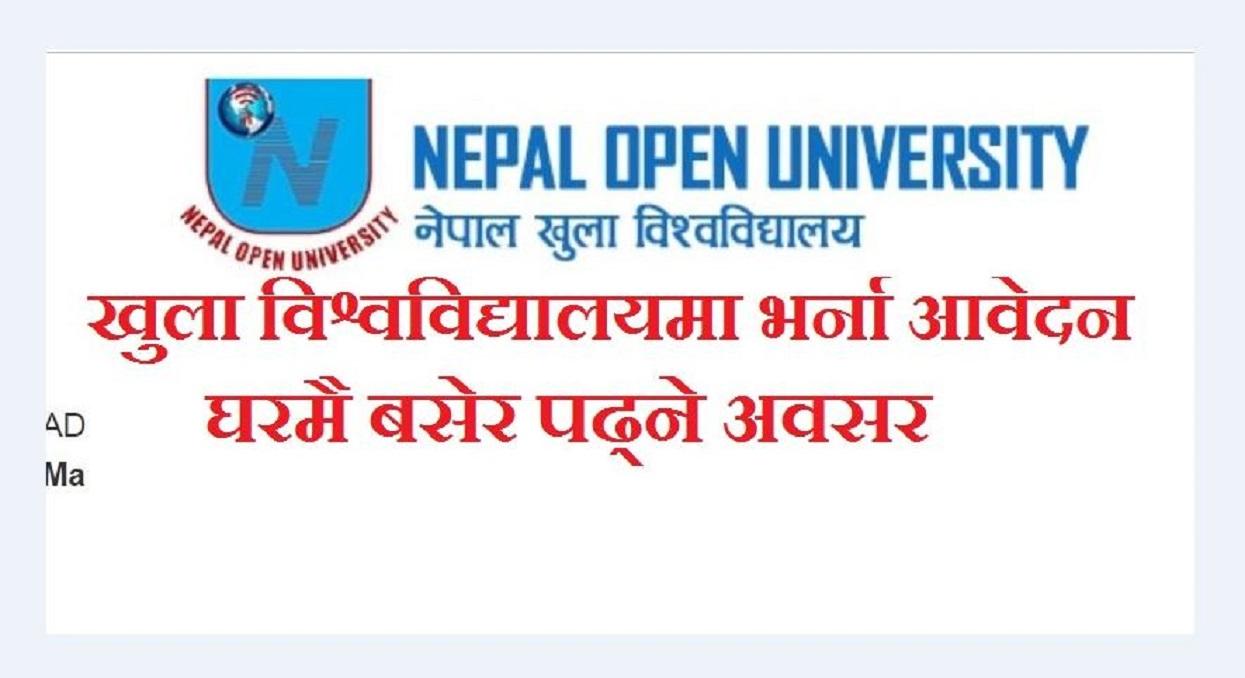 खुल्ला विश्वविद्यालयको अवधारणा र नेपाली अभ्यास