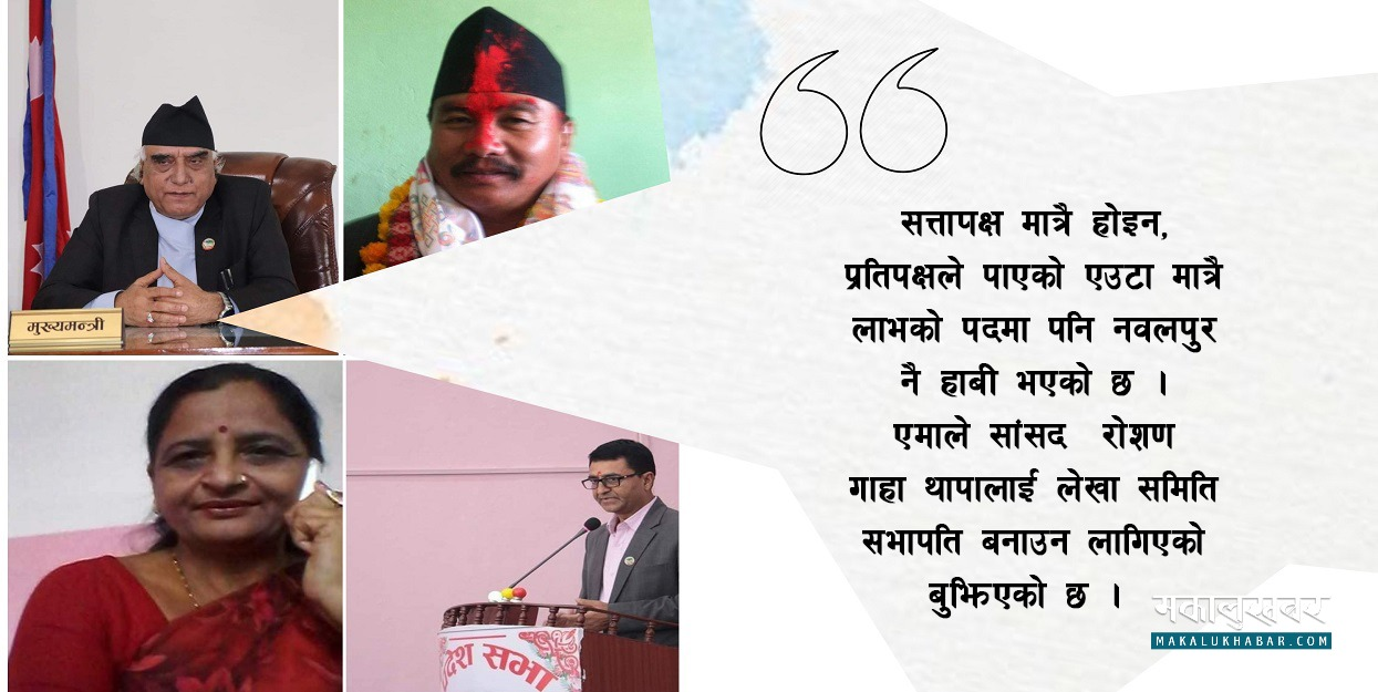 नवलपुरको पोल्टामा गण्डकीको राजनीति, सांसदपिच्छे पद